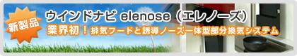 新製品 業界初!排気フードと誘導ノーズ一体型部分換気システム「ウインドナビ elenose(エレノーズ)」